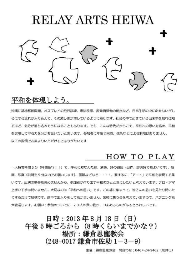 RELAY ARTS HIEWA.pdf